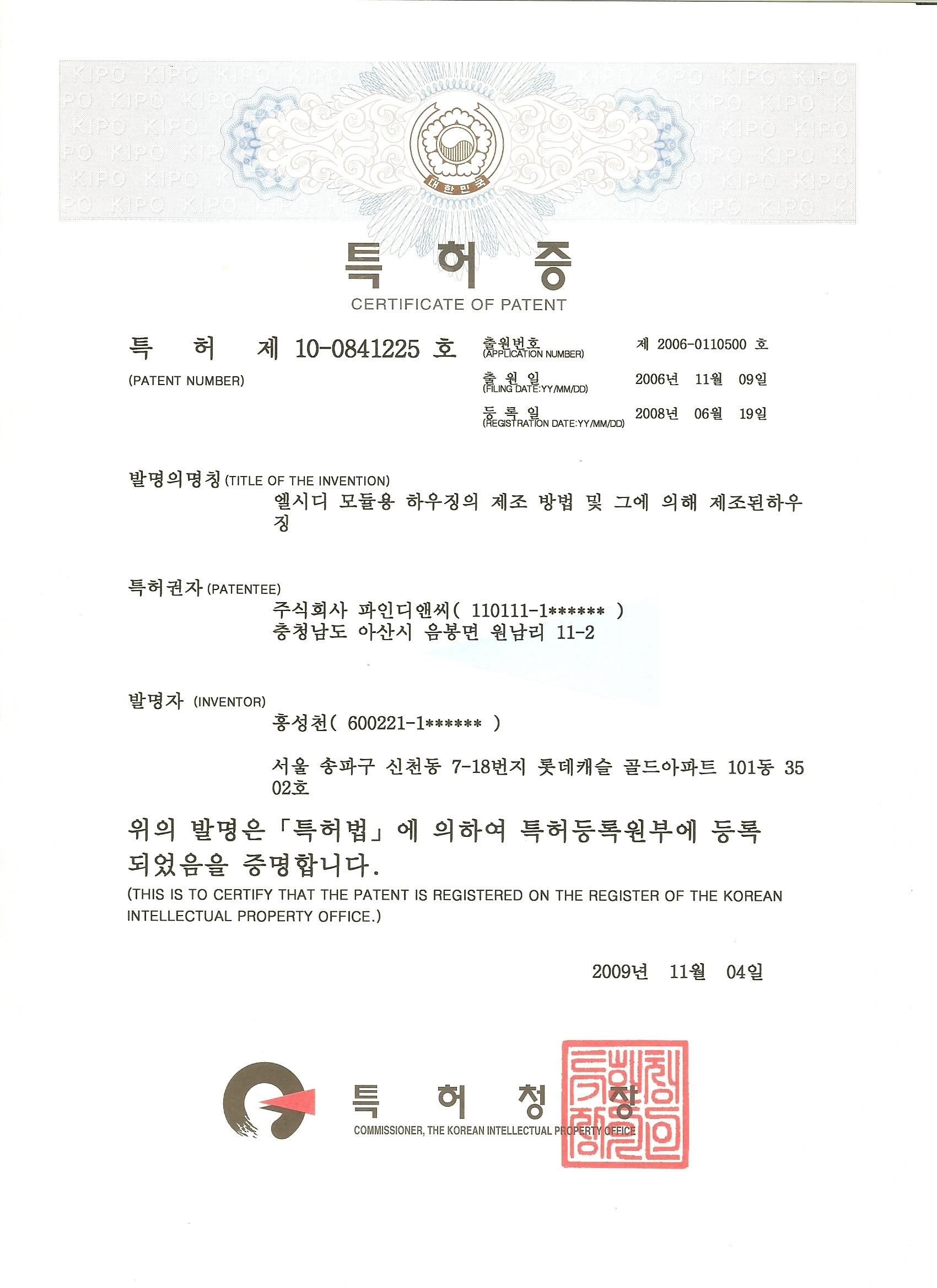 certificate_080619_01