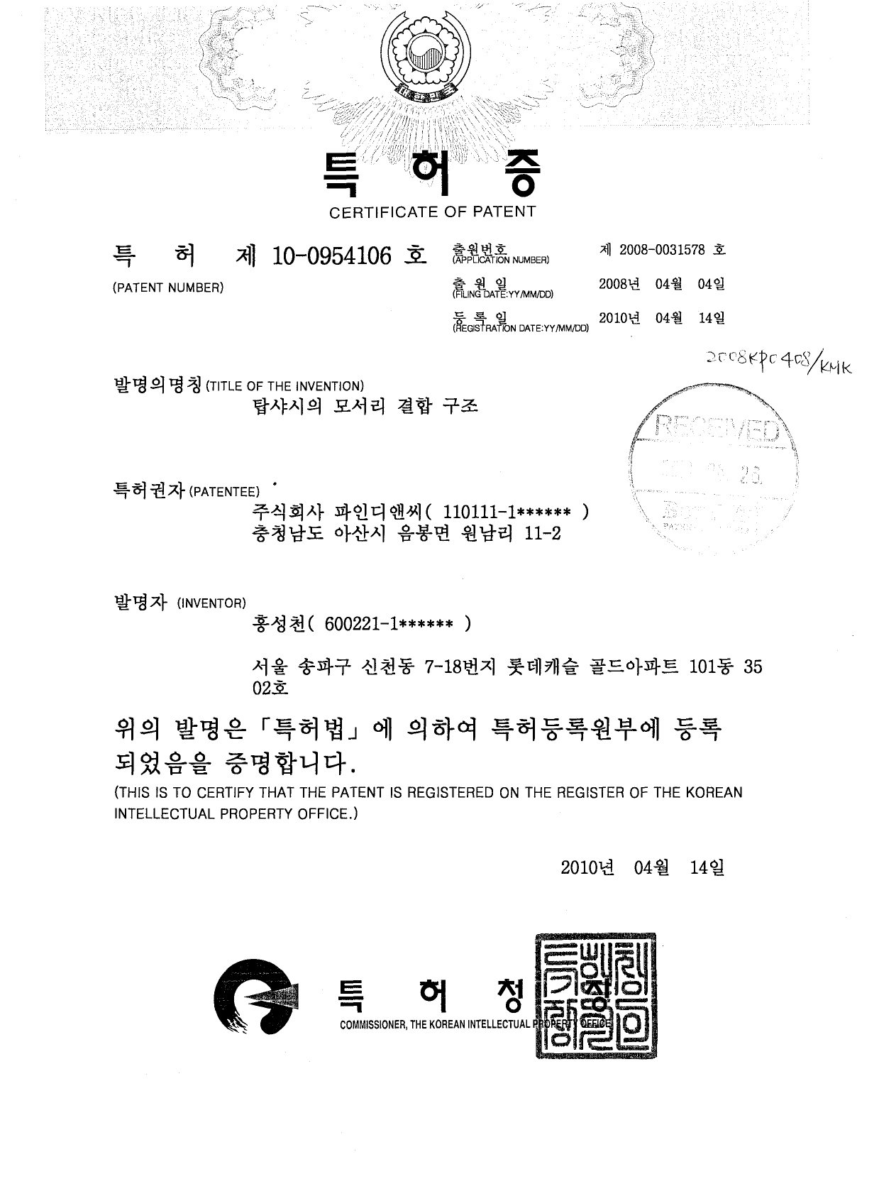 certificate_100414