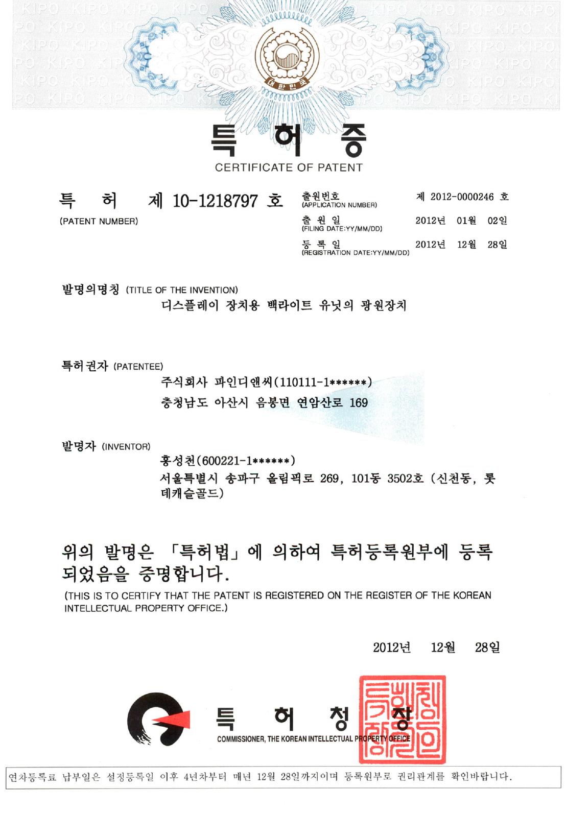 certificate_120102