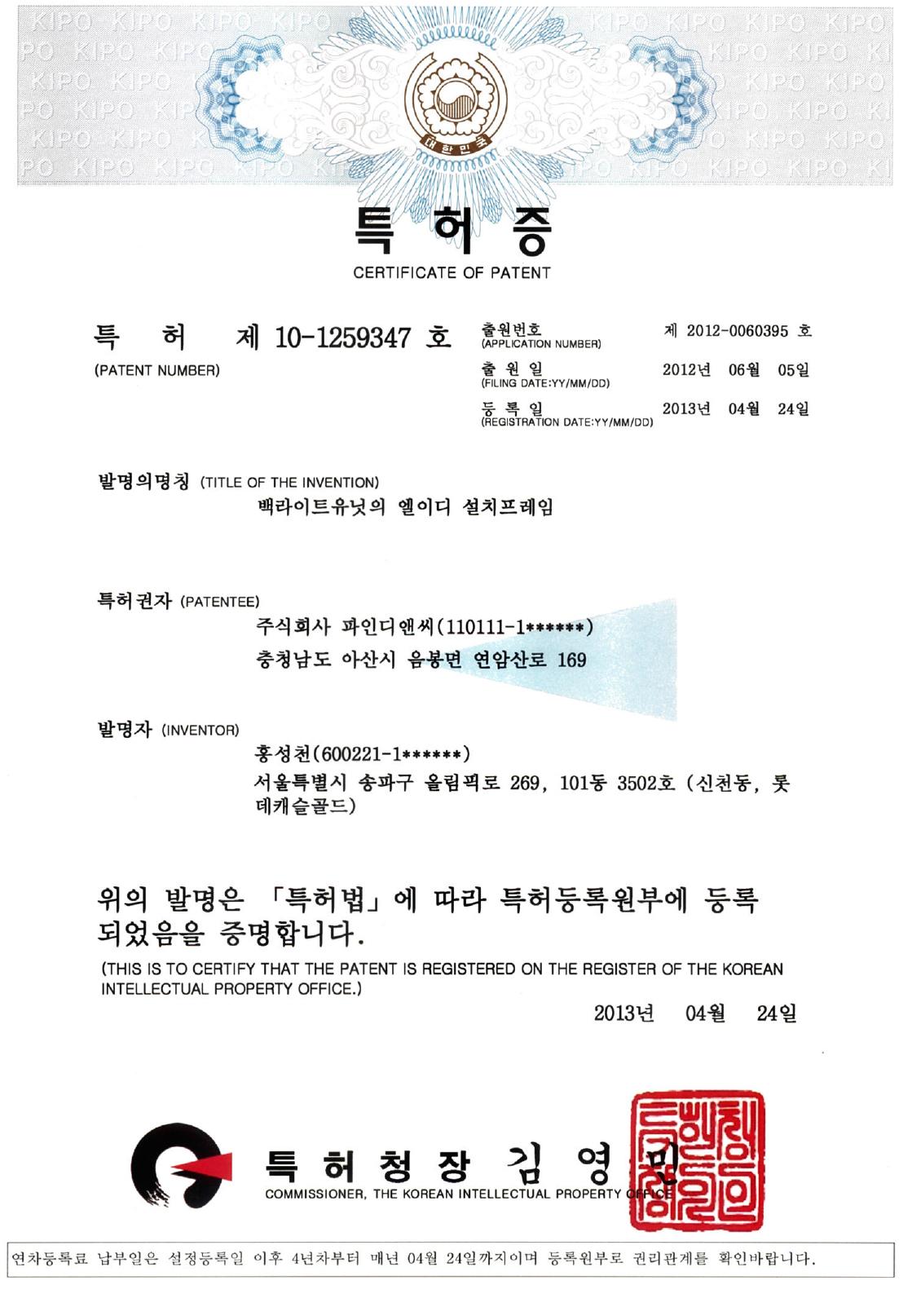 certificate_130424